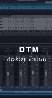 DTM教室