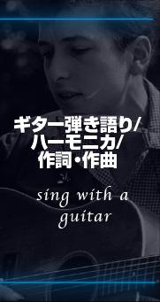ギター弾き語り・ハーモニカ・作詞・作曲教室